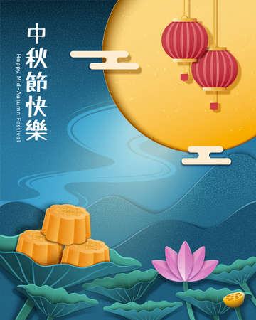 Papercut style mooncakes on lotus leaf over full moon night scenery, Happy Mid-Autumn Festival in Chinese words 版權商用圖片 - 151565403