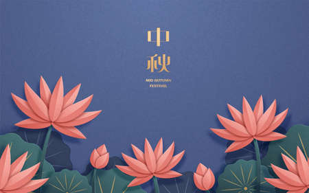 Paper art style Mid Autumn Festival lotus pond scenery, holiday's name written in Chinese
