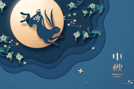 Elegant Mid-autumn festival papercut style design, rabbit jumping high in front of the glowing full moon on dark blue background, holiday's name written in Chinese words