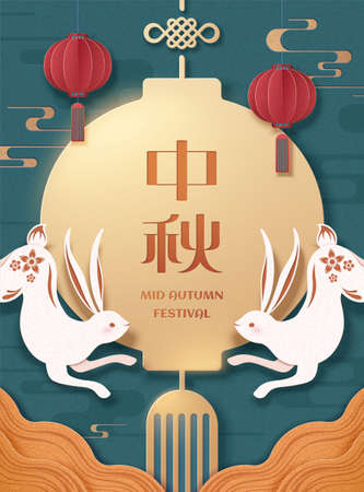 Papercut style Mid Autumn Festival design, holiday's name written in Chinese on giant golden lantern with two white rabbits