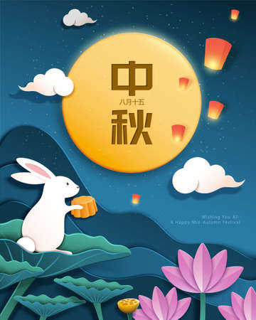 Papercut style cute rabbit with mooncake in hands enjoying the full moon night upon lotus leaf, Mid-Autumn Festival written in Chinese words