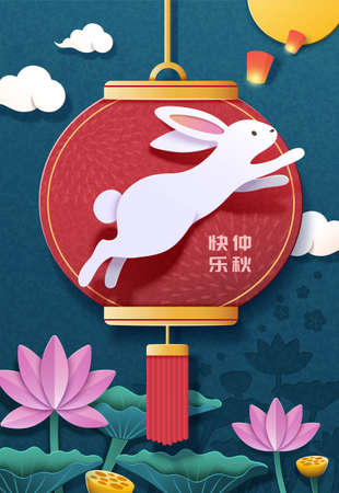Papercut style white rabbit jumping up with giant red lantern background, Happy second month of autumn written in Chinese words
