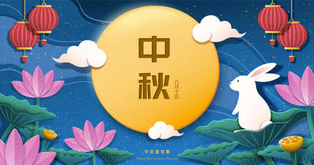 Paper art Mid-Autumn Festival banner with a rabbit enjoying the full moon upon lotus leaf, holiday's name written in Chinese calligraphy Vettoriali