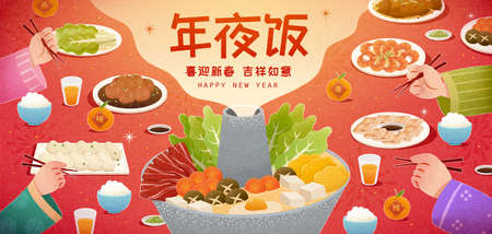 People ready to enjoy delicious hotpot together, Translation: Reunion dinner, Happy Chinese New Year