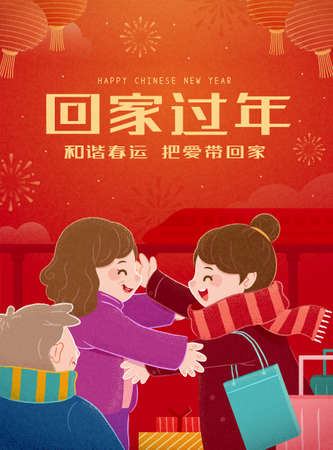 Chinese New Year travel rush illustration with cute family hugging together, Translation: Return home to celebrate Spring Festival, Travel safely and bring love back to our family 矢量图像