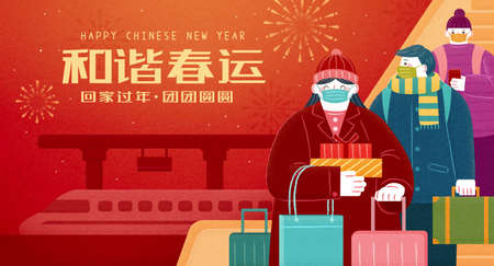 Chinese New Year travel rush illustration with cute students returning home with luggage and gifts, Translation: Stay safe during travel rush, Return home and enjoy family reunion