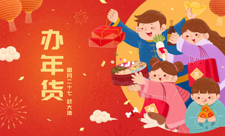 Cute family holding various food to celebrate the festival, Translation: Chinese new year shopping, December 27th, experience the hustle and bustle of the market