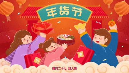 Cute family holding gift bags and boxes, Translation: Go Chinese new year shopping, December 27th, Rush to the bustling market
