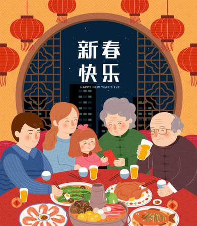 Greeting illustration of Asian family gathering to enjoy reunion dinner on New Year's Eve, Translation: Happy Chinese New Year Vektorgrafik