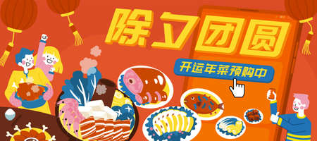 People pre-ordering Chinese dishes via smartphone, banner design in flat style, Translation: Reunion on New Year's Eve, Pre order tasty dishes now