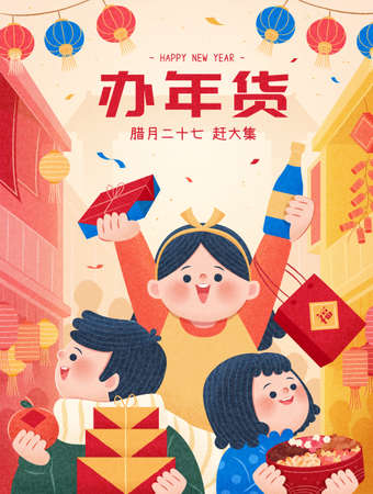 Cute people do the new year purchase poster, Chinese translation: Lunar new year shopping festival, 27th December, go to the market