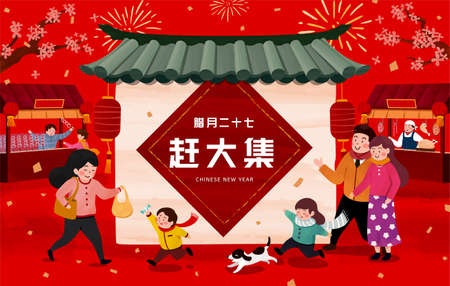 2021 Chinese new year poster of cute Asian family shopping in traditional market, Translation: 27th December, Go to the market now