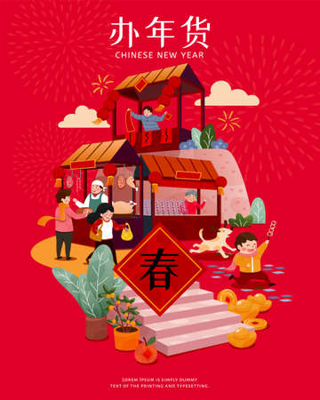 CNY poster of cute Asian people buying gifts and foods in street kiosks, Translation: Chinese new year shopping, Spring