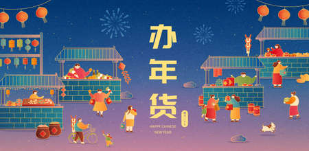 Spring festival banner with people buying foods and gifts from Asian style night market kiosks, Translation: Chinese new year shopping, 27th December