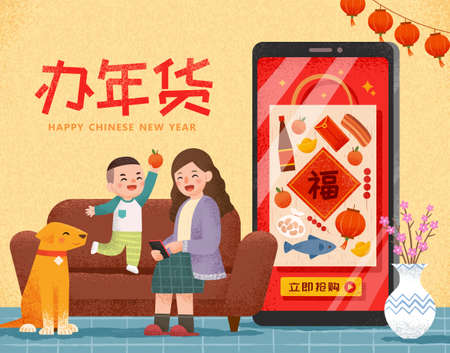 Mother buying Spring Festival food via smartphone APP, concept of online shopping, Translation: Chinese new year purchasing, Fortune, Buy now 矢量图像