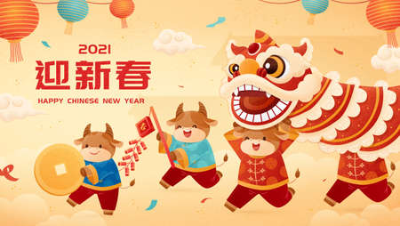 Chinese new year greeting banner, with cute cows performing lion dance in cartoon design, Translation: Welcome the arrival of the new year 矢量图像