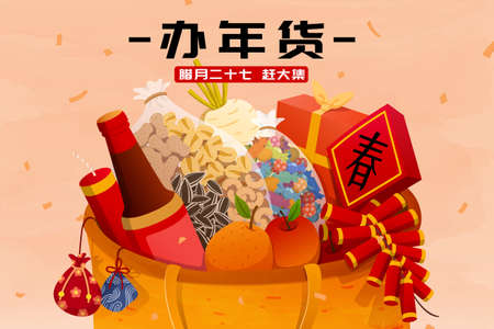 Large shopping bag full of food and goods, concept of Spring festival purchase, Translation: Chinese new year shopping, 27th December, Go to market, Spring