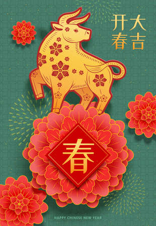 3d paper cut Lunar New Year banner, designed with a large bull standing on peony flower, concept of Chinese zodiac sign, Text: Spring, Welcoming the year with luck