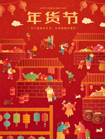 Lunar year traditional market full of people, Chinese translation: New year shopping festival, busy people do the holiday purchases happily 矢量图像