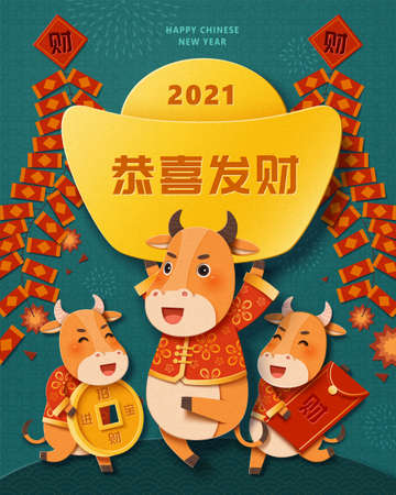 Cute cows happily playing around firecrackers and large gold ingots, 3d paper cut style, Chinese text: Best wishes for great fortune 矢量图像