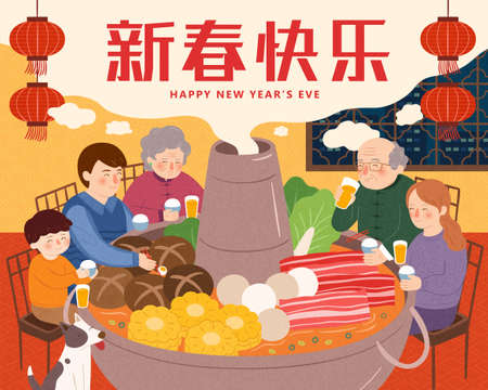 Asian family gathering around hotpot to enjoy big meal, concept of reunion dinner. Translation: Happy Chinese new year