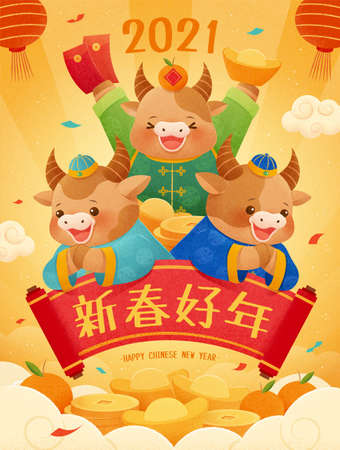 Cute cattle making greeting gestures with scroll and gold ingots. 2021 Chinese zodiac sign ox poster. Translation: Happy Chinese new year 矢量图像