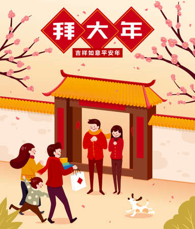 2021 CNY poster. Cute Asian family paying a visit to another Asian couple. Translation: Chinese New year's visit, Wishing you safe and happy in the new year
