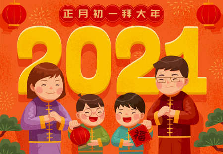 Chinese new year celebration banner. Cute Asian family making greeting gestures with huge 2021 in the background. Translation: Visiting friends or relatives on January 1st, Fortune 矢量图像