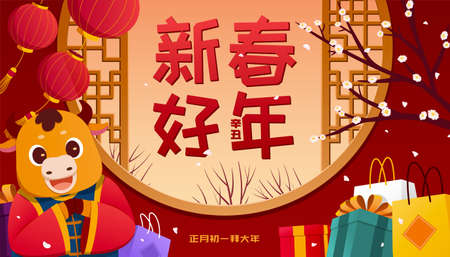 2021 CNY banner in cartoon design. Cute cattle making greeting gesture with traditional window frame and gifts. Translation: Chinese New year's visit on 1st January 矢量图像
