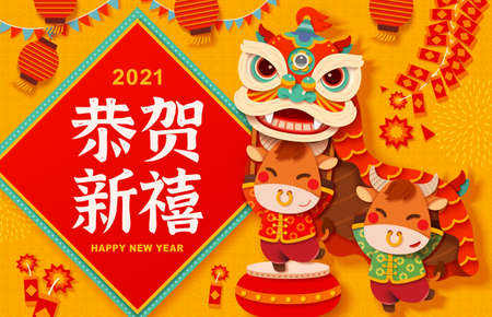 Cute cows playing lion dance with large square spring couplet aside. 2021 greeting card in 3d paper cut design. Translation: Happy Chinese new year 向量圖像