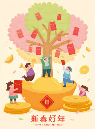 2021 CNY celebration poster. Cute Asian children taking red envelopes from a colorful tree. Translation: Fortune, Happy Chinese new year.
