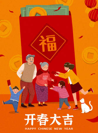 2021 CNY celebration poster. Miniature Asian family having reunion around huge red envelope. Translation: Happy lunar new year.