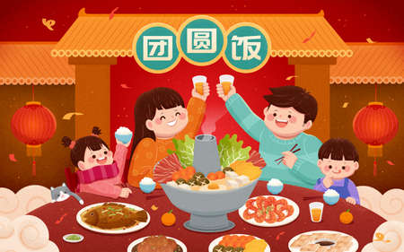 Cute Asian family sitting at dinner table to enjoy cuisine on Chinese new year's eve. Translation: reunion dinner.