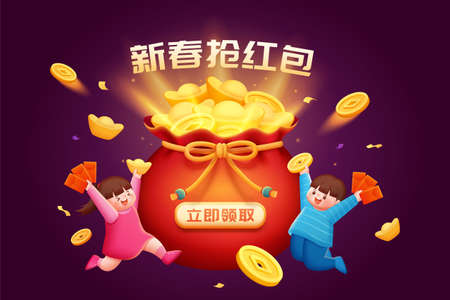 Chinese new year website template. Huge lucky bag full of money with two kids jumping around. Translation: Red envelope giveaways, Click to get one now. 向量圖像