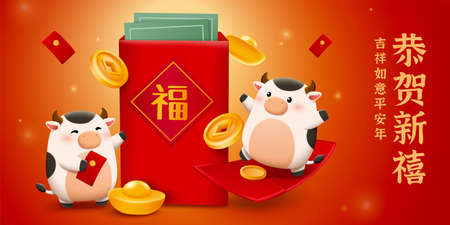 2021 CNY celebration banner. Cute cartoon cows playing around a huge red envelope with cash. Concept of Chinese zodiac sign ox. Translation: Happy lunar new year. 向量圖像
