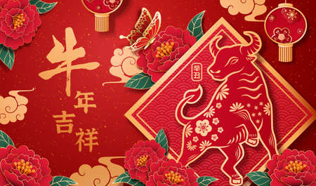 2021 luxury Chinese new year banner with ox spring couplet on peony flower background. Translation: Year of the Ox.