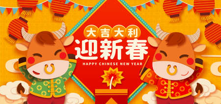2021 Year of Ox banner template in paper cut art, designed with cute cows lighting firecracker on spring couplet background. Text: Happy Chinese new year. 向量圖像