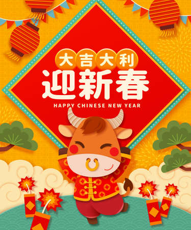 2021 Year of Ox greeting card template in paper cut art, designed with cute cow dancing on spring couplet background. Text: Happy Chinese new year. 向量圖像
