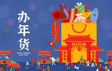 Miniature Asian people buying goods in night market with big paper bag in the background. Concept of holiday preparation. Translation: Chinese new year shopping. 向量圖像