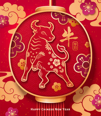 2021 luxury Chinese new year illustration with bull silhouette and lantern on gold cloud pattern background. Translation: Year of the Ox. 向量圖像