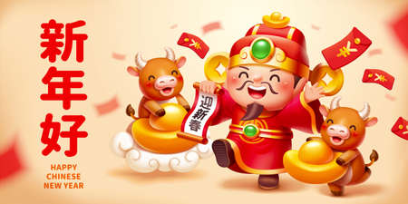 2021 CNY celebration banner. Cute God of Wealth scattering red envelopes and dancing with baby cows. Translation: Happy Chinese new year. 向量圖像