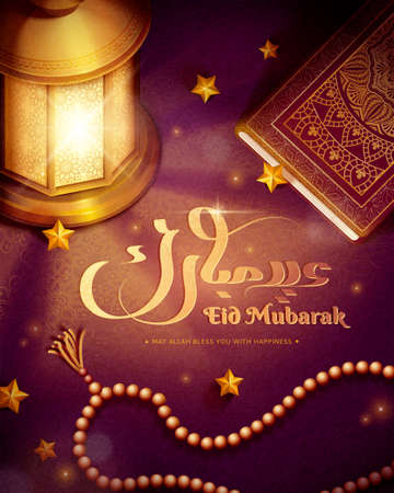 Glowing golden arabic lantern, holy book quran and prayer beads on burgundy red background, arabic calligraphy text Eid Mubarak for Ramadan, iftar or adha