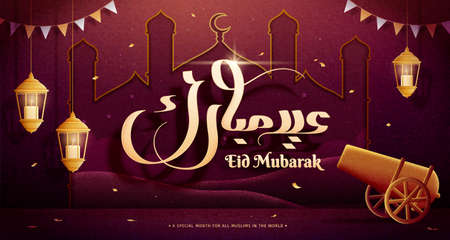 Cheerful islamic holiday greeting banner with ramadan cannon and hanging lanterns over burgundy mosque background, arabic calligraphy text Eid Mubarak for Ramadan or iftar