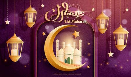 3d illustration of Islamic holiday or Ramadan banner. Beautiful mosque in crescent moon with Arabic lantern decorations. Greeting calligraphy: Eid Mubarak. 矢量图像