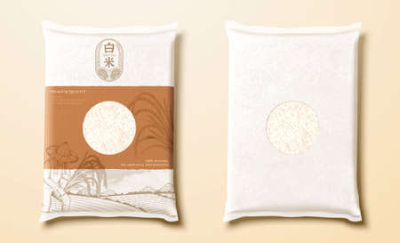 3d rice bag package mock up isolated on white background. One with vintage engraving sketch, and one without.