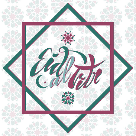 Vector illustration of a handwritten text, lettering inscription eid al fitr For a holiday break. Banner, greeting card with Islamic geometric patterns, moon, star, frame lanterns