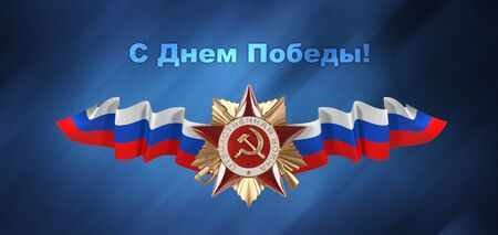 defender: Holiday - may 9, Victory Day. Order of the Patriotic war of Russian flags on top, on a blue background with the words