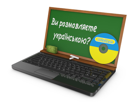 Laptop with CD and chalk board instead of the screen on which is written - Do you speak Ukrainian? photo