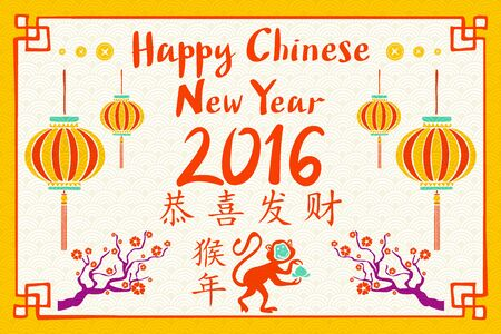 2016 Happy Chinese New Year of the Monkey with China cultural element icons making ape silhouette composition.