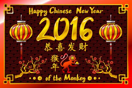 chinese new year element: 2016 Happy Chinese New Year of the Monkey with China cultural element icons making ape silhouette composition.  Illustration